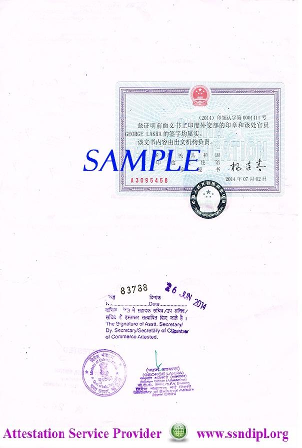 Certificate legalization china embassy attestation yadclub Gallery